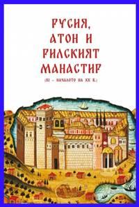 Русия, Атон и Рилският манастир (XI – началото на ХХ в.)