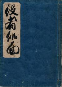 Japanese Ehon (E-Hon) Picture Books