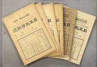 The new magazine devoted to the study of the English language and literature. 日本英學新誌 [Nihon eigaku shinshi]