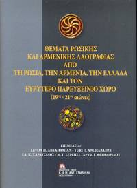 [Russian and Armenian Folklore Issues from Russia, Armenia, Greece and the Wider Black Sea Area...