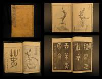 The Fragrance of Flower Arrangements (Sōka koromo no ka) 揷花衣之香 (そおかころものか) by  Teishousai 貞松斎一馬 ICHIBA - 1801 - from Schilb Antiquarian Rare Books (SKU: 13033)
