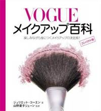 image of VOGUE メイクアップ百科 コンパクト版 (GAIA BOOKS)