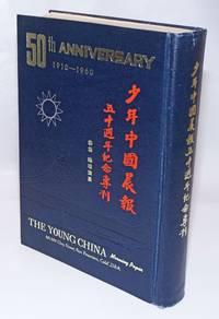 Shao nian Zhongguo chen bao wu shi zhou nian ji nian zhuan kan / The Young China morning paper 50th anniversary (1910-1960)