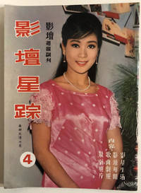 image of Ying tan xing zong. No. 4  影壇星踪:第四期