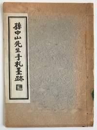 Sun Zhongshan xian sheng shou zha mo ji
