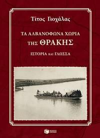 image of Ta albanophona choria tes Thraces