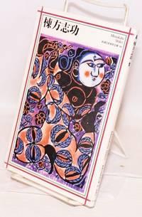 Munakata Shiko by  Masanori Kagioka - Paperback - 1998 - from Bolerium Books Inc., ABAA/ILAB and Biblio.co.uk