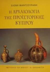 Archaeologia tes prohistorikes Cyprou