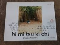 Hi Mi Tsu Ki Chi