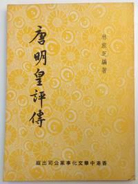 Tang Minghuang ping zhuan