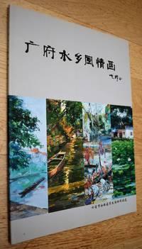 Xaiozhou Water Village Painting