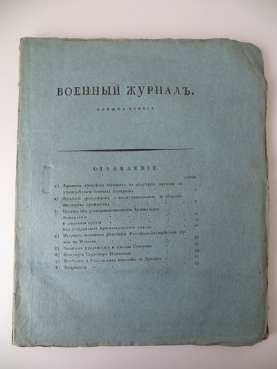 [The first Russian military journal]...