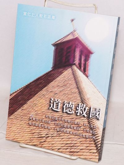 Talmage, CA: Dharma Realm Buddhist Association, 2003. 315p., illustrated wraps, color photo of autho...