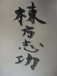 Japanese Prints: A Collection of Hanga by Shiko Munakata. SIGNED.
