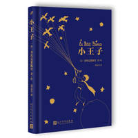 image of The Little Prince (Souvenir Edition)(Chinese Edition)