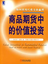 VALUE INVESTING IN COMMODITY FUTURES : How to Profit with Scale Trading : (Chinese Edition)