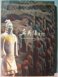 image of Terra Cotta Warriors and Horses of Qin Shi Huang, The First Qin Emperor
