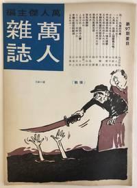 image of Wan ren za zhi. No. 97 (Sep. 4. 1969)  萬人雜誌:第97期