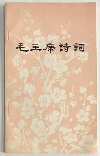 Mao zhu xi shi ci  毛主席詩詞