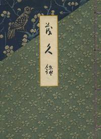 Collection of the House of Tamura (2 volume set)