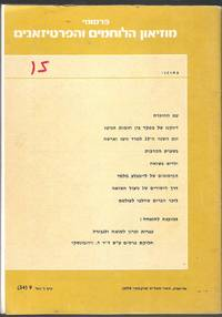 Publications of the Museum of the Combatants and Partisans. No. 34, 1978