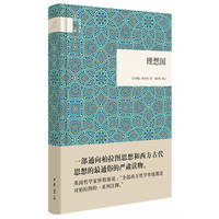 image of Utopia (national reading classics)(Chinese Edition)