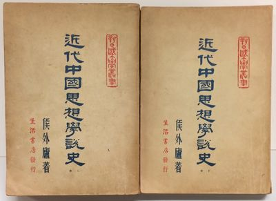 Shanghai: Sheng huo shu dian, 1947. Two thick paperback volumes, 1002 pages, ex-library from the off...