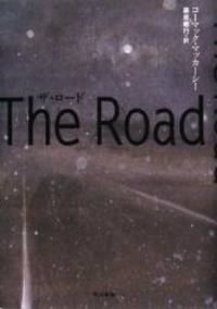 image of Road (Japanese Edition)