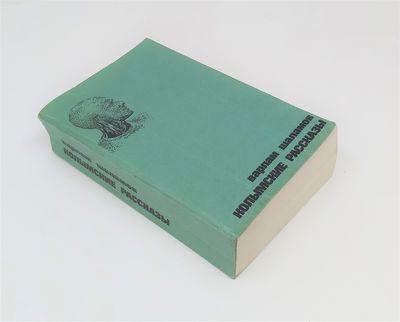 [GULAG LITERATURE] - [Kolyma Stories]...
