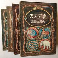The Sea of Fertility (Early Japanese Editions -- Complete in 4 Slipcased Vols.)