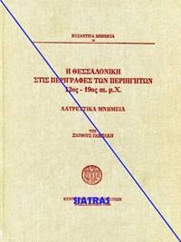 He Thessalonike stis perigraphes ton periegeton, 12os - 19os ai. - Latreutika mnemeia