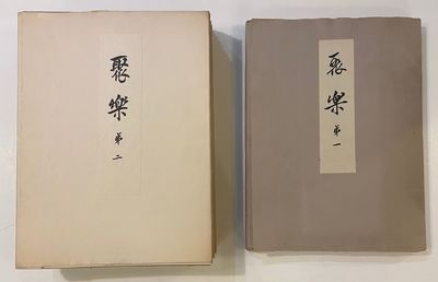 Tokyo: Zayuhokam, 1933. Set of 22 numbered albums. (17 cream & 5 grey covers), all with index inside...