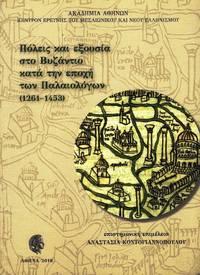 Poleis kai exousia sto Byzantio kata ten epoche ton Palaeologon (1261-1453)