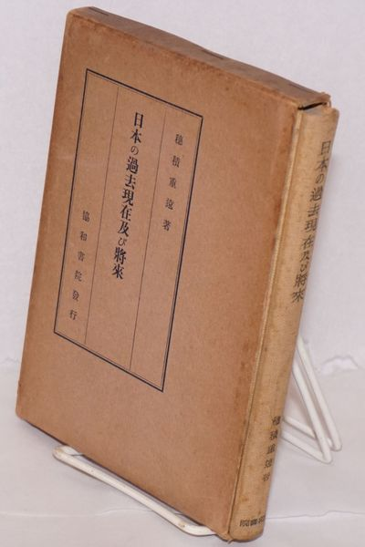 Tokyo: Kyowa Shoin 協和書院, 1935. xii, 199p., hardcover in slipcase, somewhat foxed...