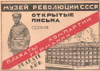 "image of Otkrytye pis'ma: seriia: Plakaty Kompartii Germanii. Plakate der K.P.D. [Postcards: Poster art of the German Communist Party. Posters of the KPD]. Seriia: ""Plakat Germanskoi Kompartii"" (23 siuzheta). Nagliadnoe posobie po izucheniiu zapadnogo revoliutsionnogo dvizheniia i zapadnogo revoliutsionnogo iskusstva plakatnoi zhivopisi [""Poster Art of the German Communist Party"" series, (23 visuals). A visual aid for the study of the western revolutionary movement and western revolutionary poster art]"