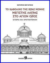 image of  To catholiko tes Hieras Mones Megistes Lavras sto Hagion Oros