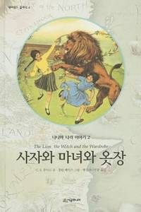 Chronicles of Narnia: The Lion  the Witch and the Wardrobe Korean Edition