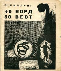 image of 40 Норд — 50 Вест [40 Nord – 50 West]