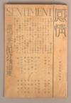 View Image 2 of 10 for Kanjō 感情 Sentiment. 大正7 Inventory #90465