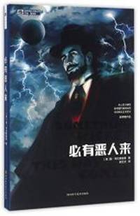 image of Something Wicked This Way Comes (Chinese Edition)