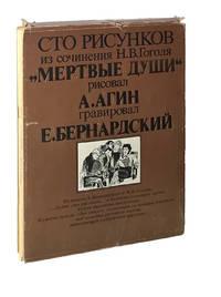 """image of Sto risunkov iz sochineniya N. V. Gogolya """"Mertvye dushi"""""""