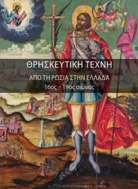image of Threskeutike techne - Apo te Rossia sten Hellada, 16os - 19os aeonas
