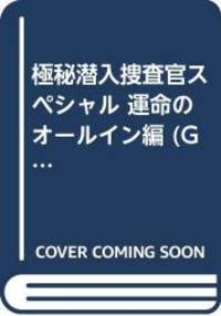 極秘潜入捜査官スペシャル 運命のオールイン編 (Gコミックス)