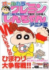 image of クレヨンしんちゃんアニメ版 ひまわり争奪!?Wじいちゃん来 (アクションコミックス 4Coinsアクションオリジナル)