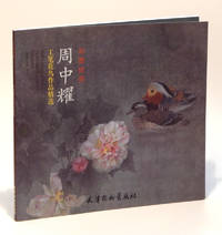 Selected Works of Flower and Bird Paintings by Zhou Zhongyao (Chinese edition)