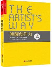 image of The Artist's Way (Chinese Edition)