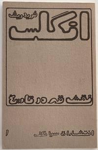 image of Naqš-i qahr dar tārīh