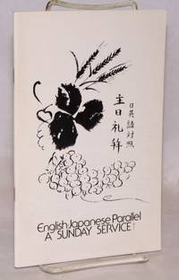 image of English-Japanese parallel: a Sunday service
