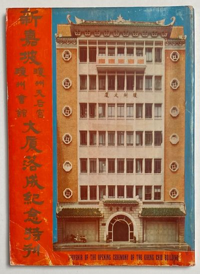 Singapore: Kiung Chow Hwee Kuan, 1965. 196p., paperback, mostly in Chinese. Wraps worn, rear cover p...