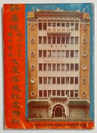 image of Souvenir of the opening ceremony of the Kheng Chiu Building /  新嘉坡瓊州天后宮, 瓊州會舘大厦落成紀念特刊  Xinjiapo Qiongzhou tian hou gong, Qiongzhou hui guan da xia luo cheng ji nian te kan